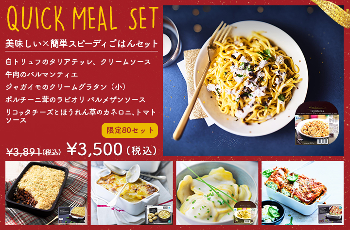 Winter Gift QUICK MEAL SET