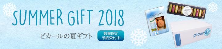 ピカールのお中元特集2018